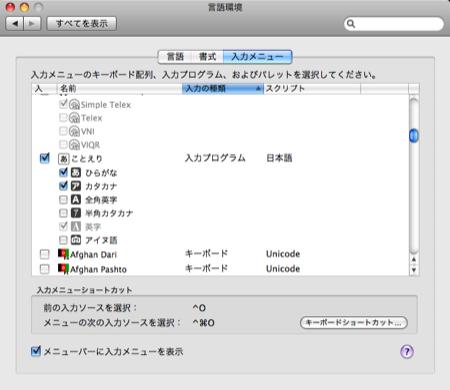 Google 日本語入力 インストール 設定 Mac ことえり 無効