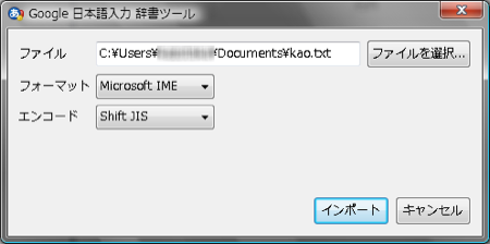 Google 日本語入力 顔文字 インストール Windows vista 辞書ファイル 情報 設定 インポート