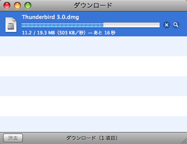 Thunderbird 3.0 リリース 早速 インストール ダウンロード中