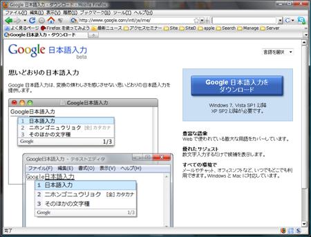 Google 日本語入力 インストール 設定 Windows Vista ダウンロード画面