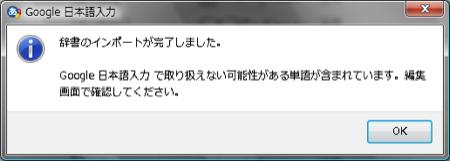 Google 日本語入力 顔文字 インストール Windows vista 辞書ファイル インポート 完了