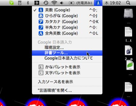 Google 日本語入力 顔文字 インストール mac 辞書ツール 選択