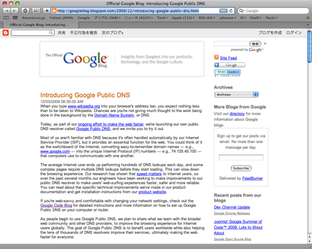 Google Public DNS 無料 Google Official Blog