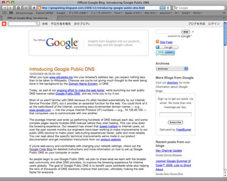 Google Public DNS 無料 Google Official Blog