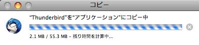 Thunderbird 3.0 リリース 早速 インストール コピー
