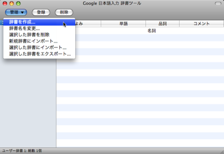Google 日本語入力 顔文字 インストール mac 新規辞書を作る