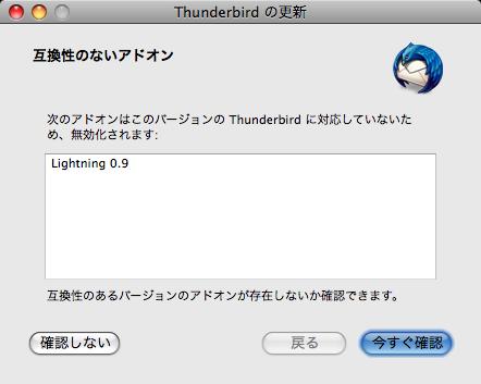 Thunderbird 3.0 リリース 早速 インストール アドオンチェック