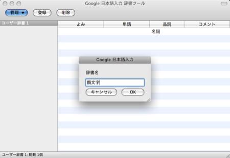 Google 日本語入力 顔文字 インストール mac 辞書名 決定