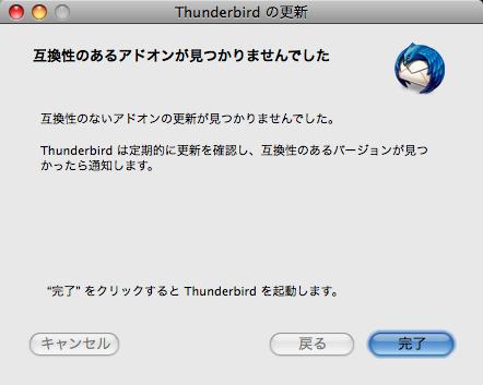 Thunderbird 3.0 リリース 早速 インストール アドオン チェック結果
