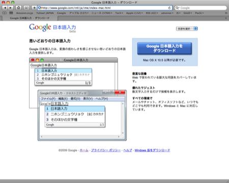 Google 日本語入力 インストール 設定 Mac ダウンロードサイト