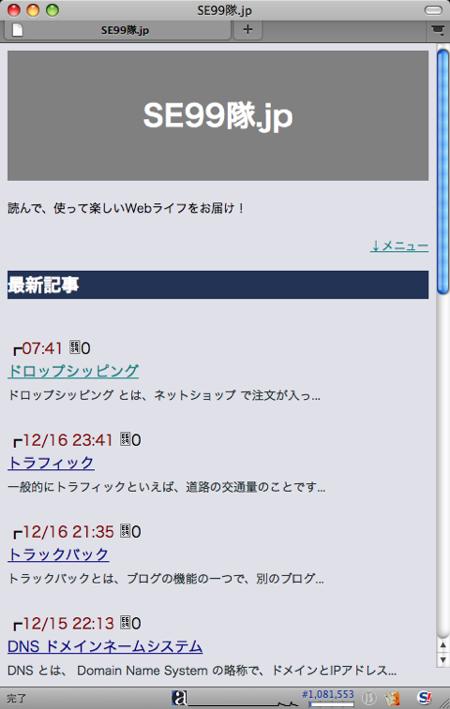 SE99隊.jp 携帯電話対応 携帯電話での画面イメージ