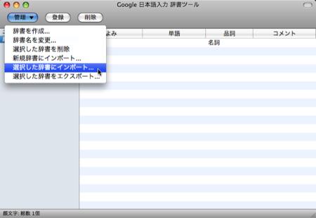 Google 日本語入力 顔文字 インストール mac 選択 辞書 インポート