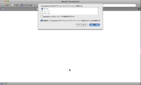 Thunderbird 3.0 リリース 早速 インストール 起動