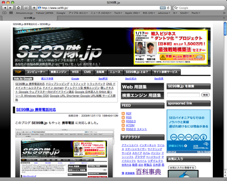 Browser Size Google Labs for SE99隊.jp