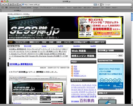 Browser Size Google Labs for SE99隊.jp