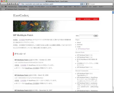 WP Multibyte Patch プラグイン サイト