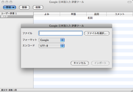 Google 日本語入力 顔文字 インストール mac 辞書ファイル 情報 設定