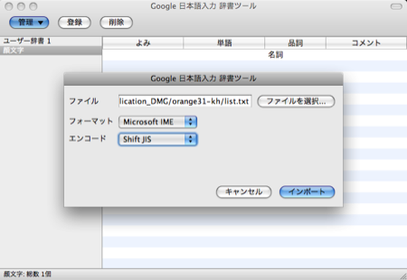 Google 日本語入力 顔文字 インストール mac 辞書ファイル 情報 設定 インポート