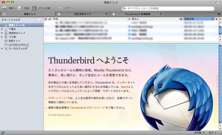 Thunderbird 3.0 リリース 早速 インストール
