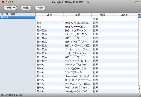 Google 日本語入力 顔文字 インストール mac 辞書ファイル インポート 完了
