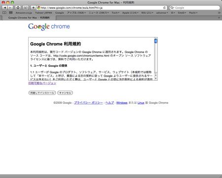 Mac 版 Google chrome ベータ版 インストール 規約