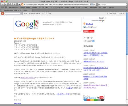 Google 日本語入力 64bit 版リリース Windows Mac OSX