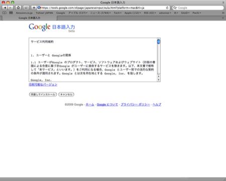 Google 日本語入力 インストール 設定 Mac 利用規約