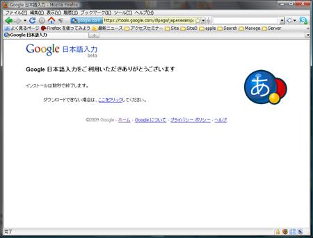 Google 日本語入力 インストール 設定 Windows Vista インストール開始