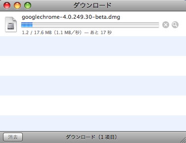 Mac 版 Google chrome ベータ版 インストール ダウンロード中