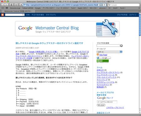 隠しテキスト Google ウェブマスター向けガイドライン違反