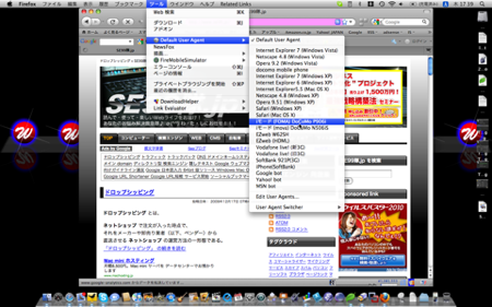 SE99隊.jp 携帯電話対応 User Agent Switcher