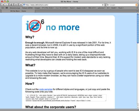マイクロソフト IE6 アップグレード キャンペーン