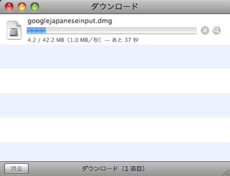 Google 日本語入力 インストール 設定 Mac ダウンロード中