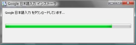 Google 日本語入力 インストール 設定 Windows Vista ダウンロード