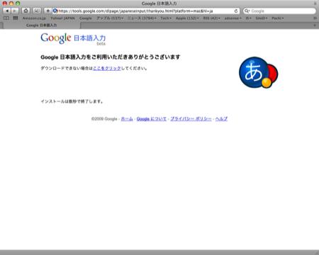 Google 日本語入力 インストール 設定 Mac ダウンロード中の画面