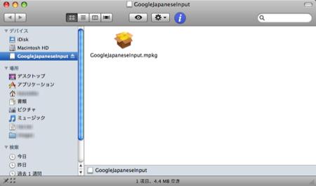 Google 日本語入力 インストール 設定 Mac DMG 展開