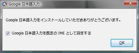 Google 日本語入力 インストール 設定 Windows Vista インストール完了