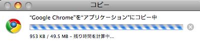 Mac 版 Google chrome ベータ版 インストール コピー