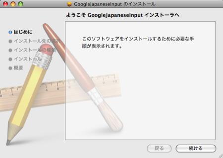 Google 日本語入力 インストール 設定 Mac インストーラー 起動