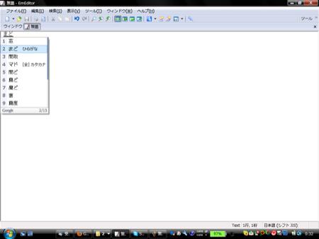 Google 日本語入力 インストール 設定 Windows Vista 動作確認