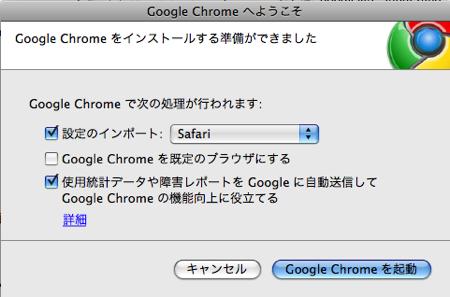 Mac 版 Google chrome ベータ版 インストール 設定インポート ブックマーク