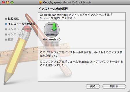 Google 日本語入力 インストール 設定 Mac インストール先選択