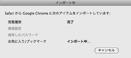 Mac 版 Google chrome ベータ版 インストール ブックマークインポート中