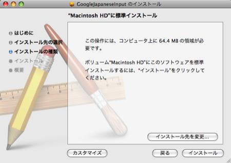 Google 日本語入力 インストール 設定 Mac インストールする