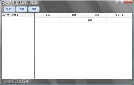 Google 日本語入力 顔文字 インストール Windows vista 辞書ツール