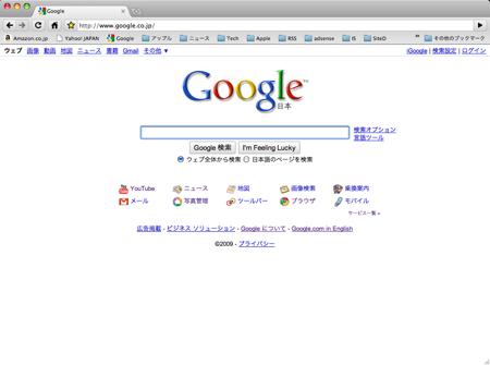 Mac 版 Google chrome ベータ版 インストール 起動