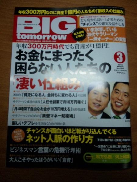 輸入ビジネス ダンドツ化セミナー 講師 多田さん ビックトモローに掲載されました