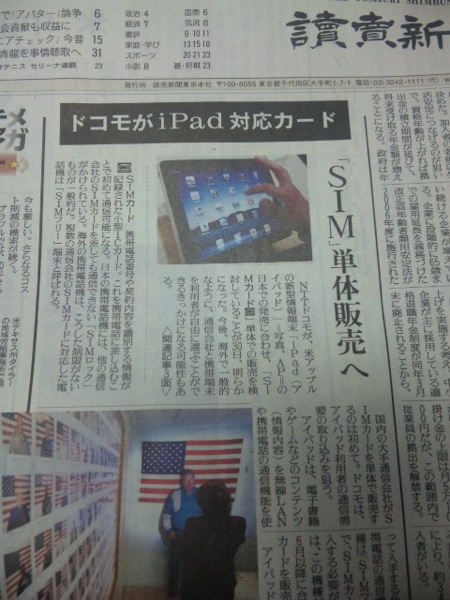 iPad SIMカード ドコモが販売? 3G