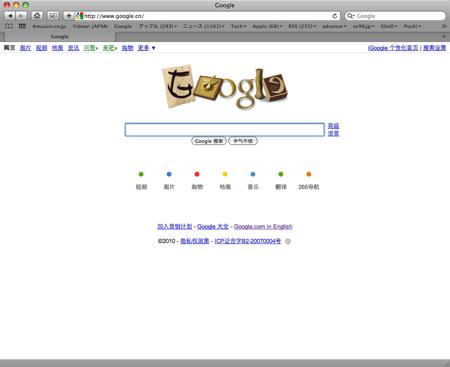 Google 中国 検索結果 検閲を行わない。  google.cn