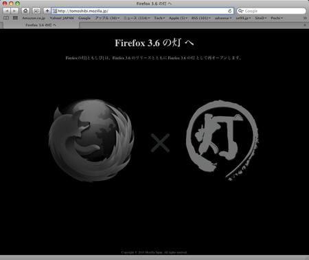 Firefox 3.6 リリース 2010年1月22日 2時 日本時間 灯火